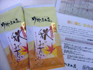 出来立ての秋積み茶。モミジ色の包装が季節感を漂わせる。