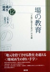 農文協が21冊シリーズで刊行する「シリーズ地域の再生」。結城富美雄さん、内山節さんなど本格的な著者が並ぶ。