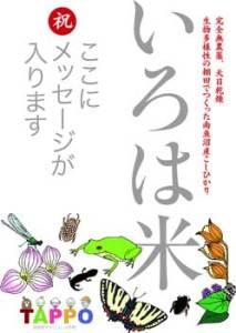 #3 生物多様性ラベル