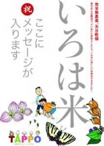 #2 いきものと田植えラベル