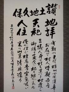 百寿の記念に定義さんが詠んだ詩「讃土地久保」。栃窪集落センター2階大広間の床の間に飾られています。