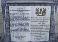 Decree of H.Miller for the destruction of the village