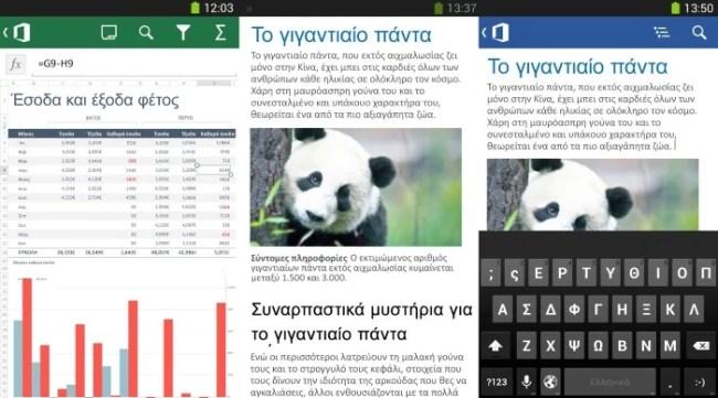 Microsoft Office Mobile