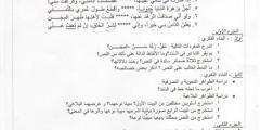 نموذج لاختبار الثلاثي الأول في اللغة العربية للشعب العلمية