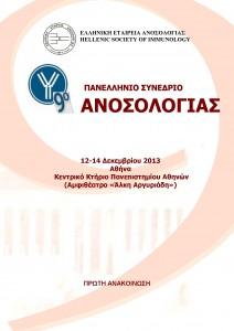 9ο Πανελλήνιο Συνέδριο Ανοσολογίας
