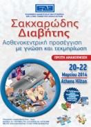 """Τριημερίδα ΕΔΕ: """"Ασθενοκεντρική προσέγγιση με γνώση και τεκμηρίωση"""", 20-22 Μαρτίου 2014"""