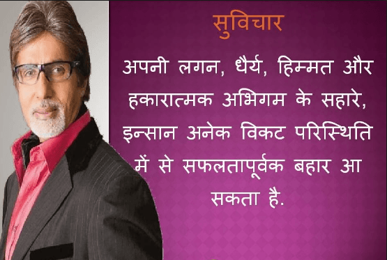 Amitabh bachchan inspirational quotes