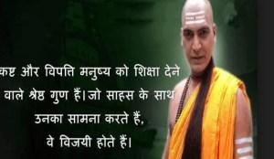 Chankya Motivation
