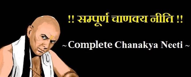 Best Chankya Niti in Hindi