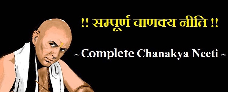 Best Chankya Niti in Hindi