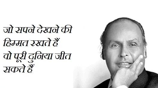 Dhiru bhai ambani motivation quotes