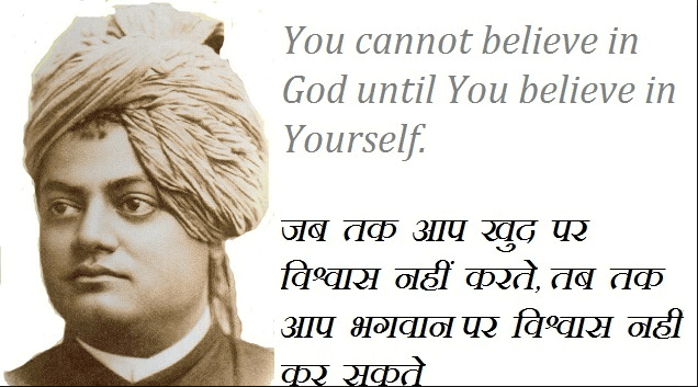 hindi quotes by swami vivekanand