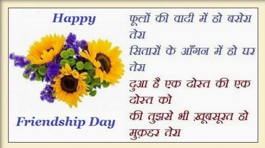 Happy Friendship Day Messages 2016