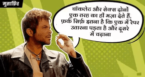 Popular dialogues of anil kapoor