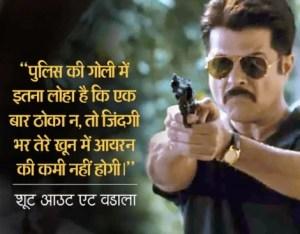 Shoot out at wadala movie dialogues