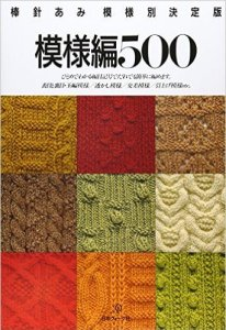 Japanese stitch dictionary 500 patterns