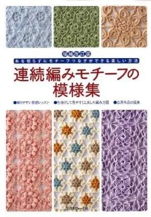 Continuous Crochet Motif 60