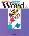 word_otoshi1