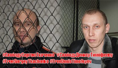 Pendant ce temps là, à Dniepropetrovsk, se tient un procès politique contre les communistes Sergey Tkachenko et Denis Timofeev
