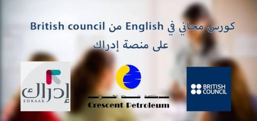كورس مجاني في English من British council على منصة إدراك
