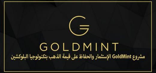 مشروع GoldMint الإستثمار والحفاظ على قيمة الذهب بتكنولوجيا البلوكشين