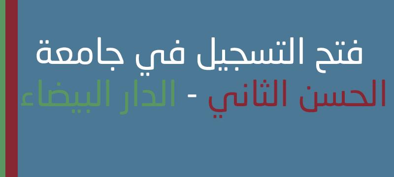 التسجيل في جامعات الحسن الثاني مفتوح