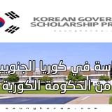 korean scholarship