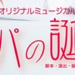 ミュージカル「パパの誕生日」(準劇団員 鈴木花奈  出演)