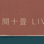 劇団 江戸間十畳 LIVE vol.2「見合って見合って」