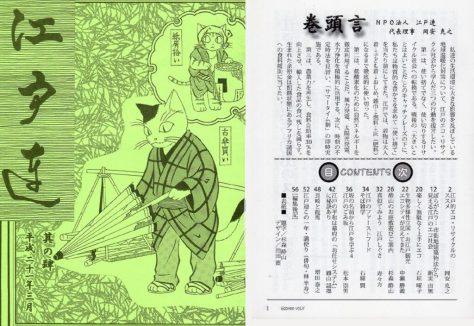 其の肆(平成21年3月発行)