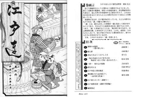其の六(平成23年3月発行)