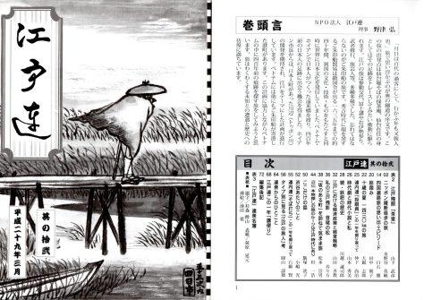 其の拾弐(平成29年3月発行)