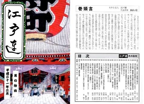 其の拾四(平成31年3月発行)