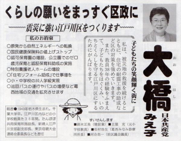 2011選挙公報:大橋美枝子