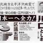 2011選挙公報:川口俊夫