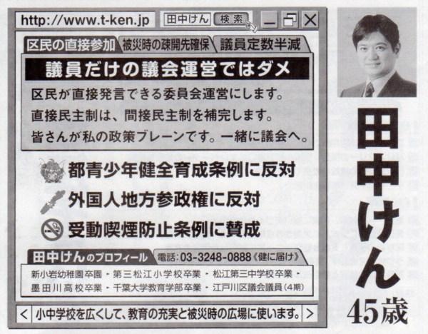 2011選挙公報:田中けん