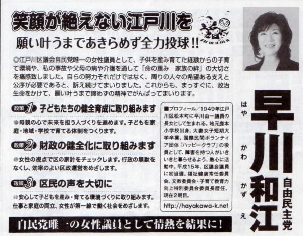 2011選挙公報:早川和江