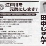 23たなかじゅんこ[1]