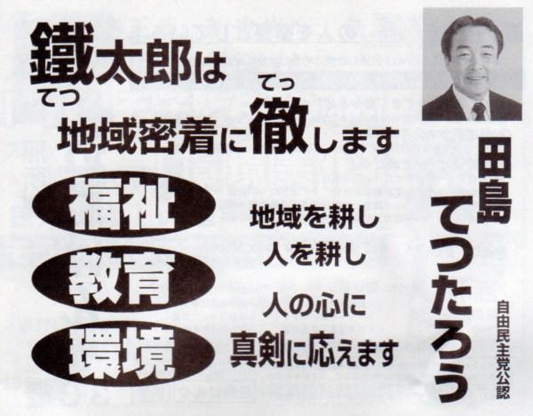 2011選挙公報:田島鐵太郎