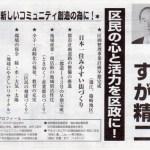2011選挙公報:須賀精二