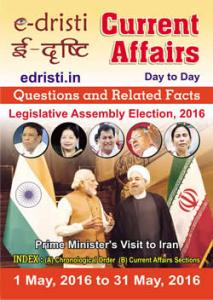 Edristi-Current-Affairs-May-2016