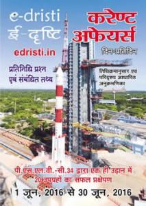 Edristi-Current-Affairs-June-2016-Hindi