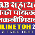RRB ALP Free Online Test