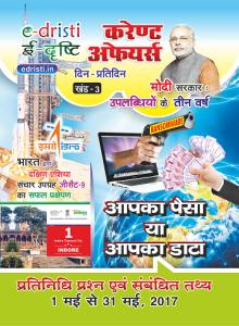 edristi current affairs hindi