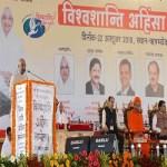 Vishwashanti Ahimsa Sammelan