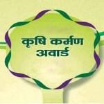 "Jharkhand gets ""Krishi Karman"" award in rice category"