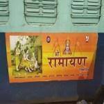 Shri Ramayana Express