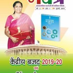 Edristi Navatra Hindi June 2019
