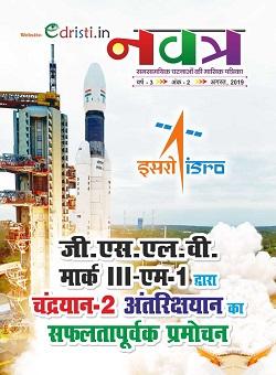 Edristi Navatra Hindi July 2019 pdf