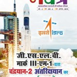 Edristi Navatra Hindi July 2019 pdf